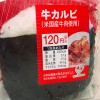 Onigiri, a Japanese Rice Ball